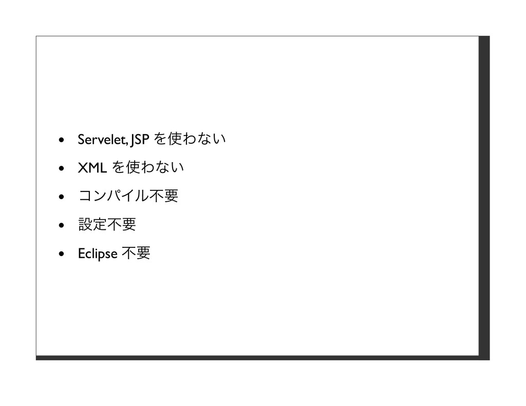 Servelet, JSP を使わない XML を使わない コンパイル不要 設定不要 Ecli...