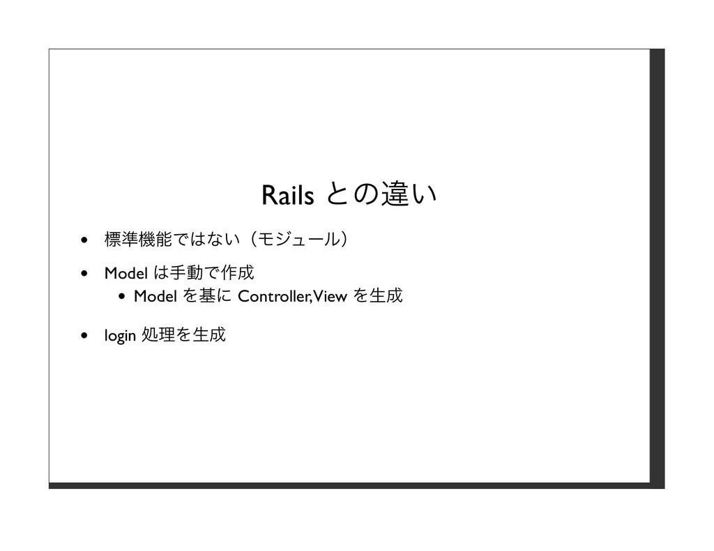 Rails との違い 標準機能ではない(モジュール) Model は⼿動で作成 Model を...