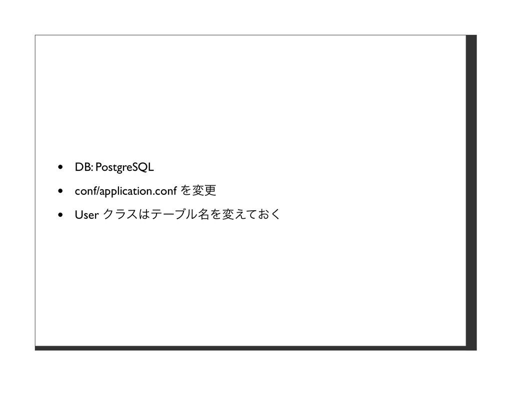 DB: PostgreSQL conf/application.conf を変更 User ク...