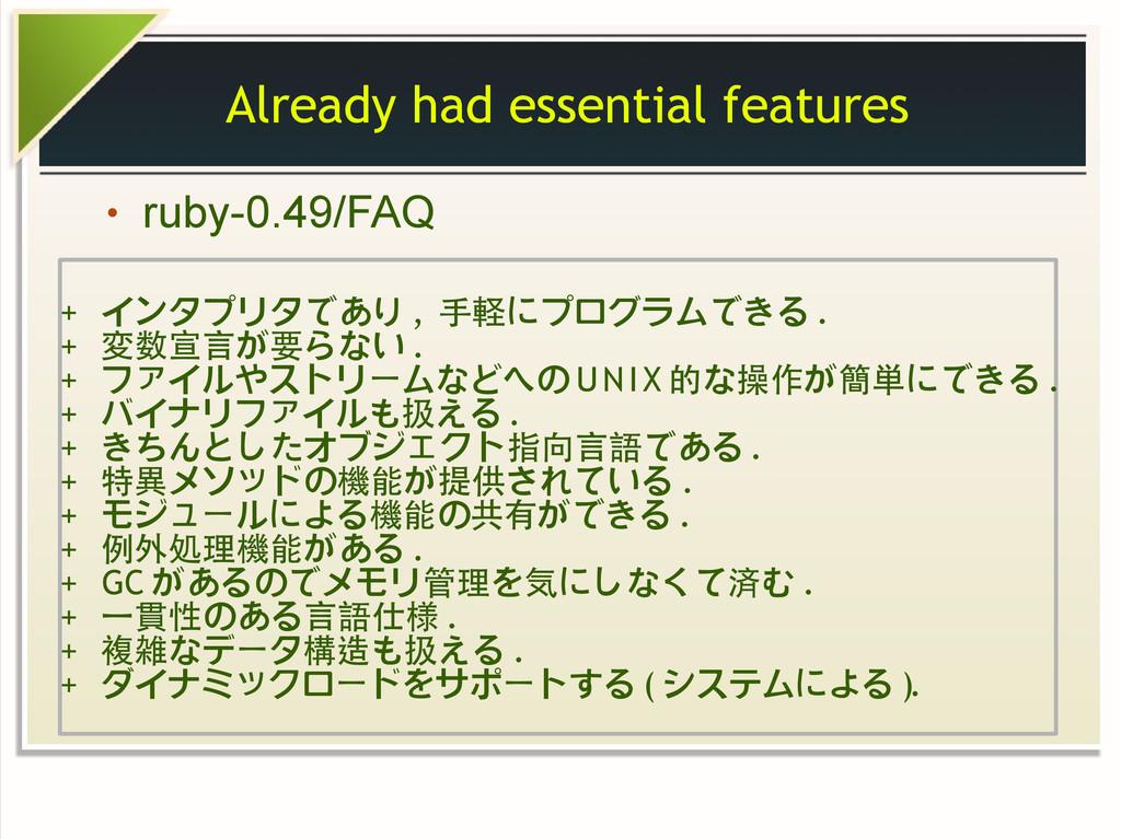 Already had essential features ● ruby-0.49/FAQ ...