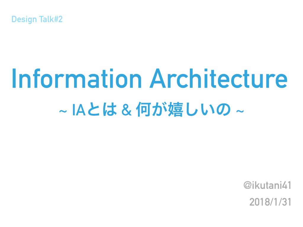 Information Architecture ~ IAͱ & Կ͕خ͍͠ͷ ~ @iku...