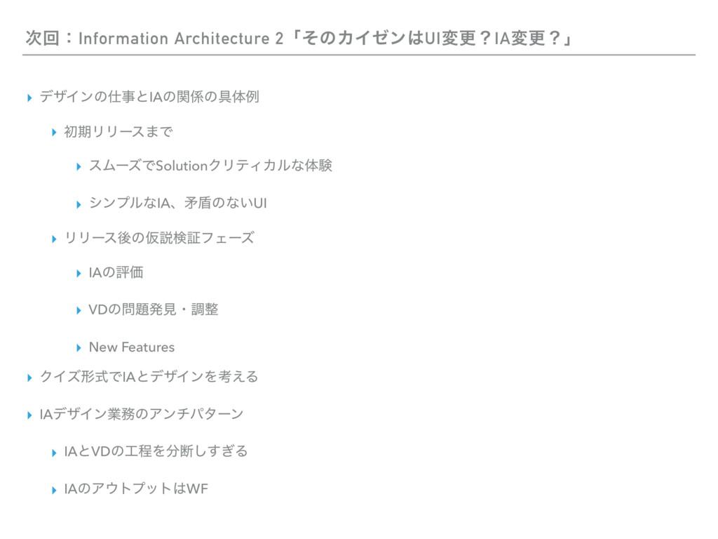 ճɿInformation Architecture 2ʮͦͷΧΠθϯUIมߋʁIAมߋʁ...