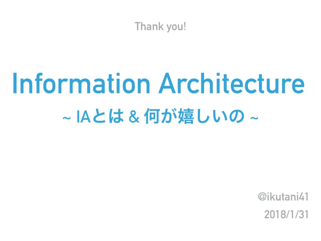 @ikutani41 2018/1/31 Thank you! Information Arc...