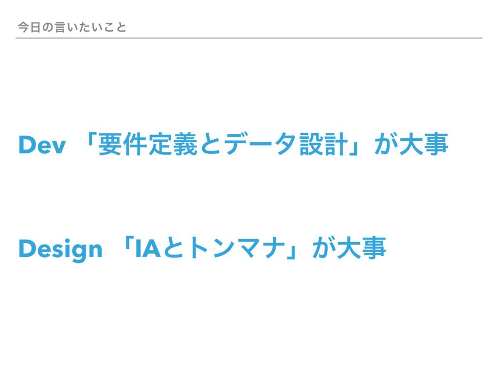 ࠓͷݴ͍͍ͨ͜ͱ Design ʮIAͱτϯϚφʯ͕େ Dev ʮཁ݅ఆٛͱσʔλઃܭʯ͕...