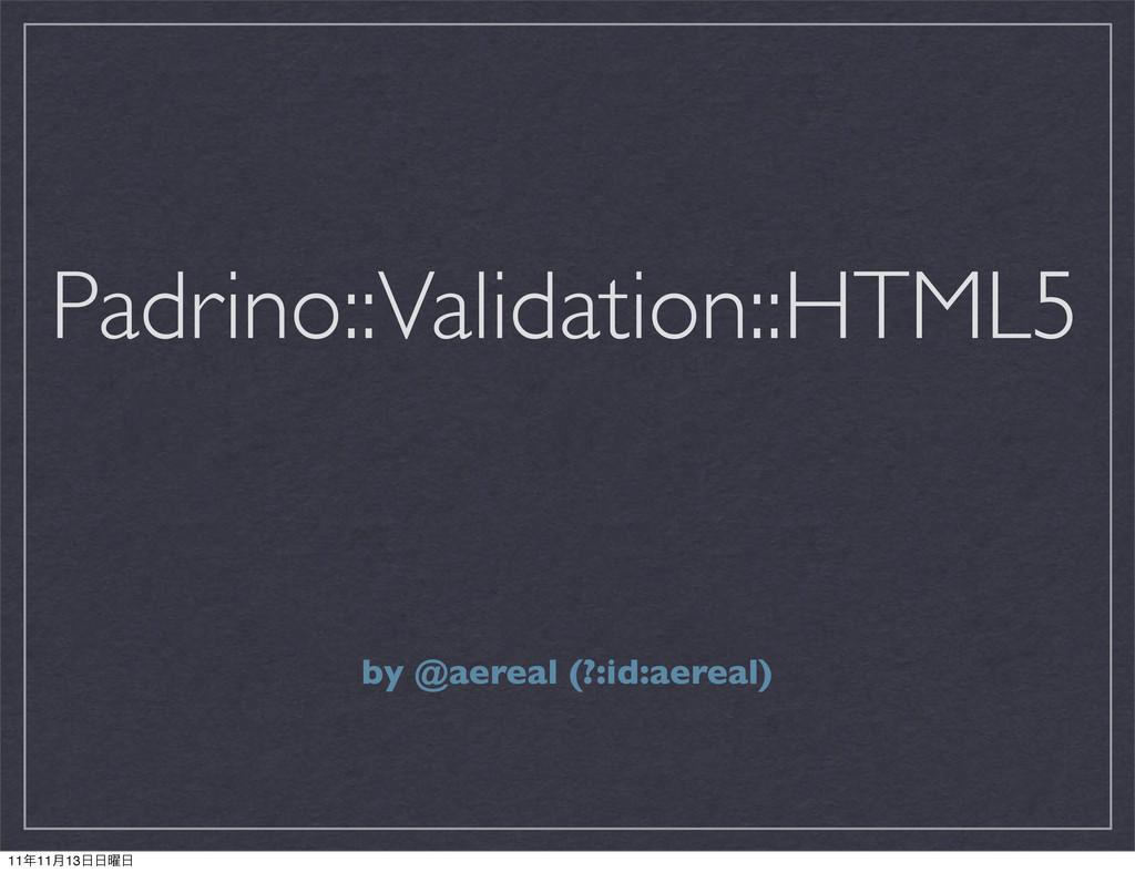 Padrino::Validation::HTML5 by @aereal (?:id:aer...