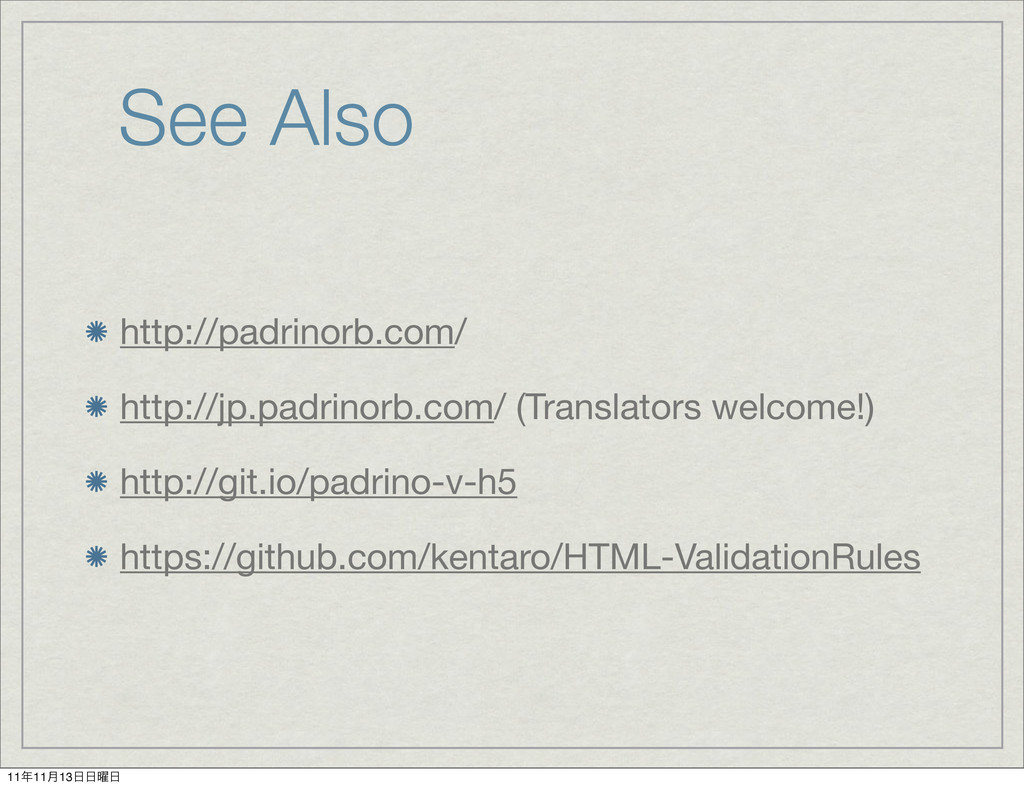 See Also http://padrinorb.com/ http://jp.padrin...