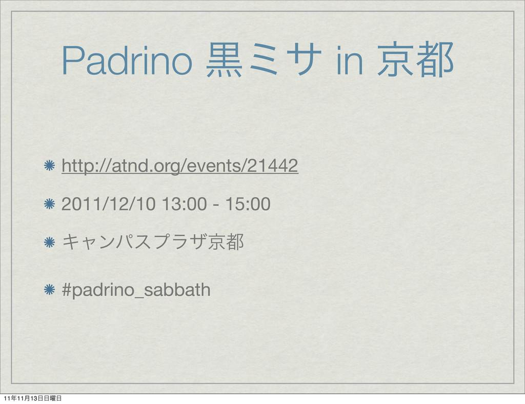 Padrino ࠇϛα in ژ http://atnd.org/events/21442 ...