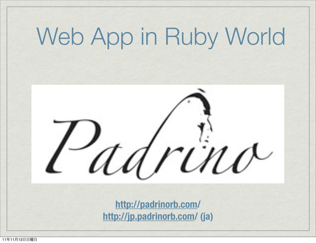 Web App in Ruby World http://padrinorb.com/ htt...