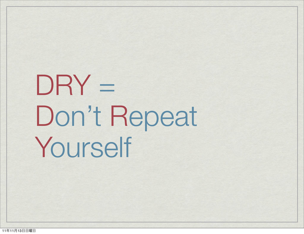 DRY = Don't Repeat Yourself 1111݄13༵