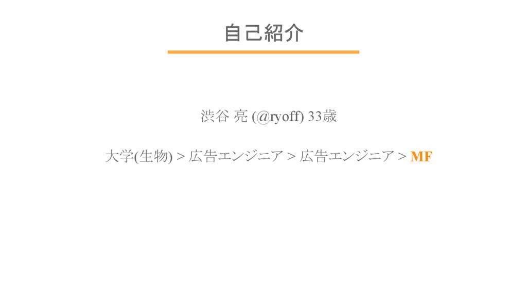 自己紹介 渋谷 亮 (@ryoff) 33歳 大学(生物) > 広告エンジニア > 広告エンジ...