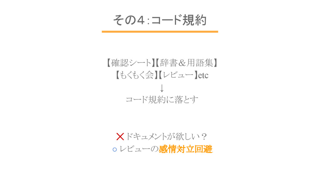 【確認シート】【辞書&用語集】 【もくもく会】【レビュー】etc ↓ コード規約に落とす ☓ ...