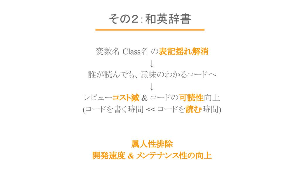 その2:和英辞書 変数名 Class名 の表記揺れ解消 ↓ 誰が読んでも、意味のわかるコードへ...