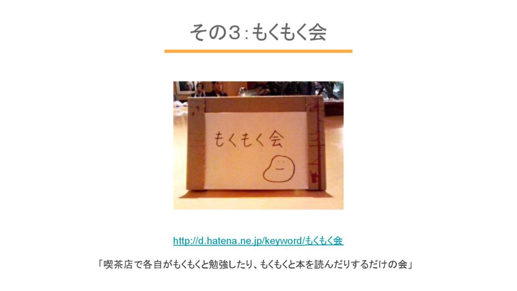 その3:もくもく会 http://d.hatena.ne.jp/keyword/もくもく会 「...