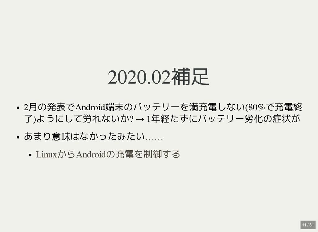 / 2020.02補足 2020.02補足 2月の発表でAndroid端末のバッテリーを満充電...