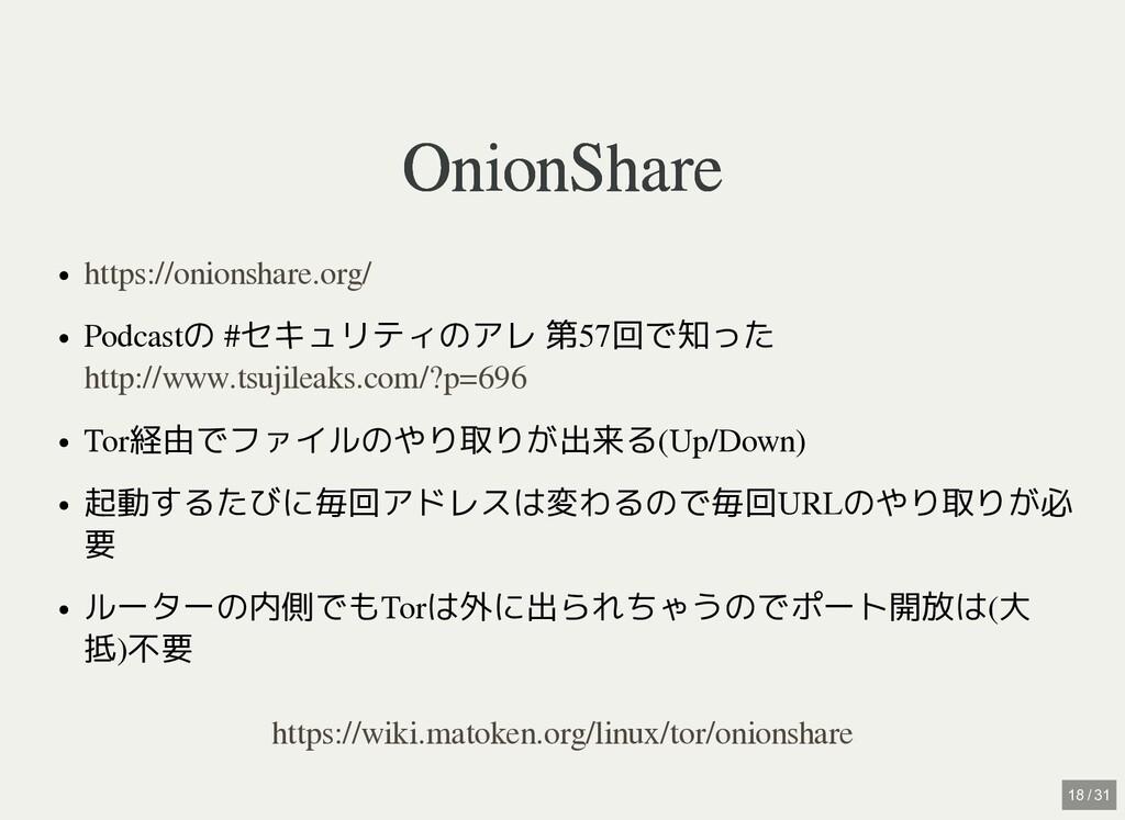 / OnionShare OnionShare Podcastの #セキュリティのアレ 第57...