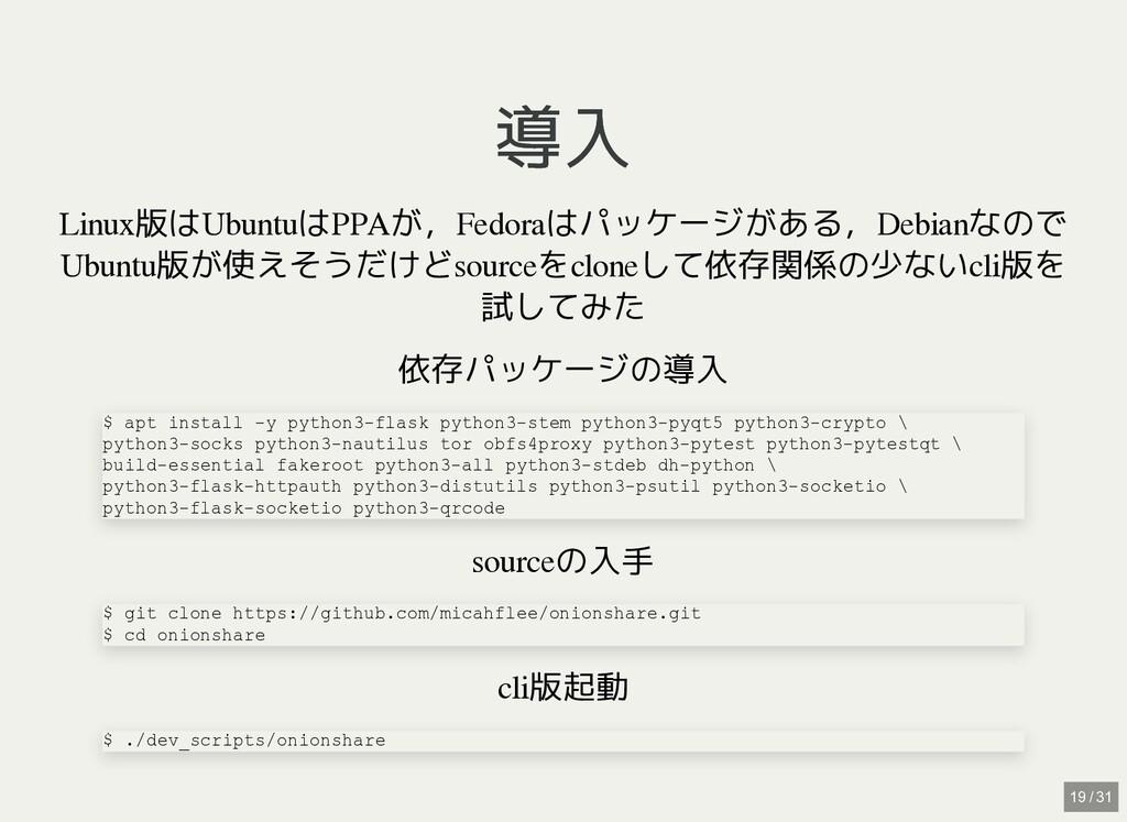 / 導入 導入 Linux版はUbuntuはPPAが,Fedoraはパッケージがある,Debi...