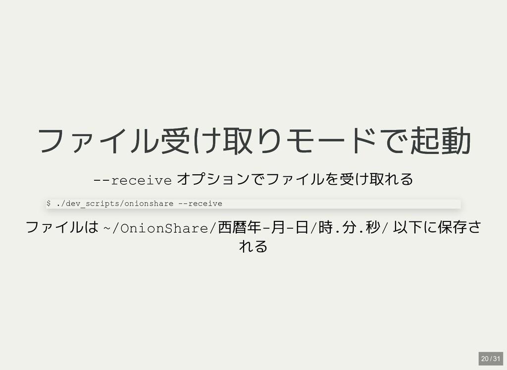 / ファイル受け取りモードで起動 ファイル受け取りモードで起動 --receive オプション...