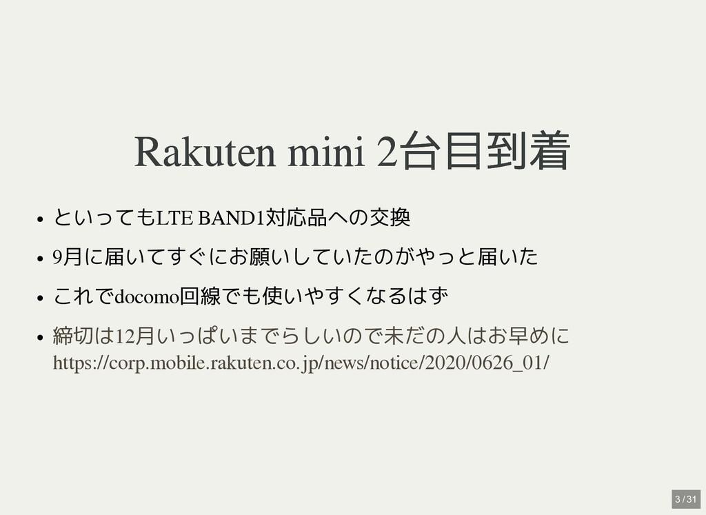 / Rakuten mini 2台目到着 Rakuten mini 2台目到着 といってもLT...