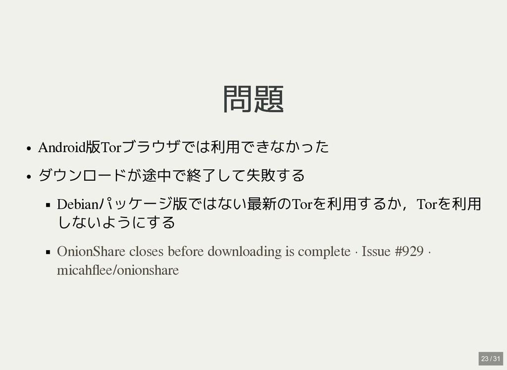/ 問題 問題 Android版Torブラウザでは利用できなかった ダウンロードが途中で終了し...