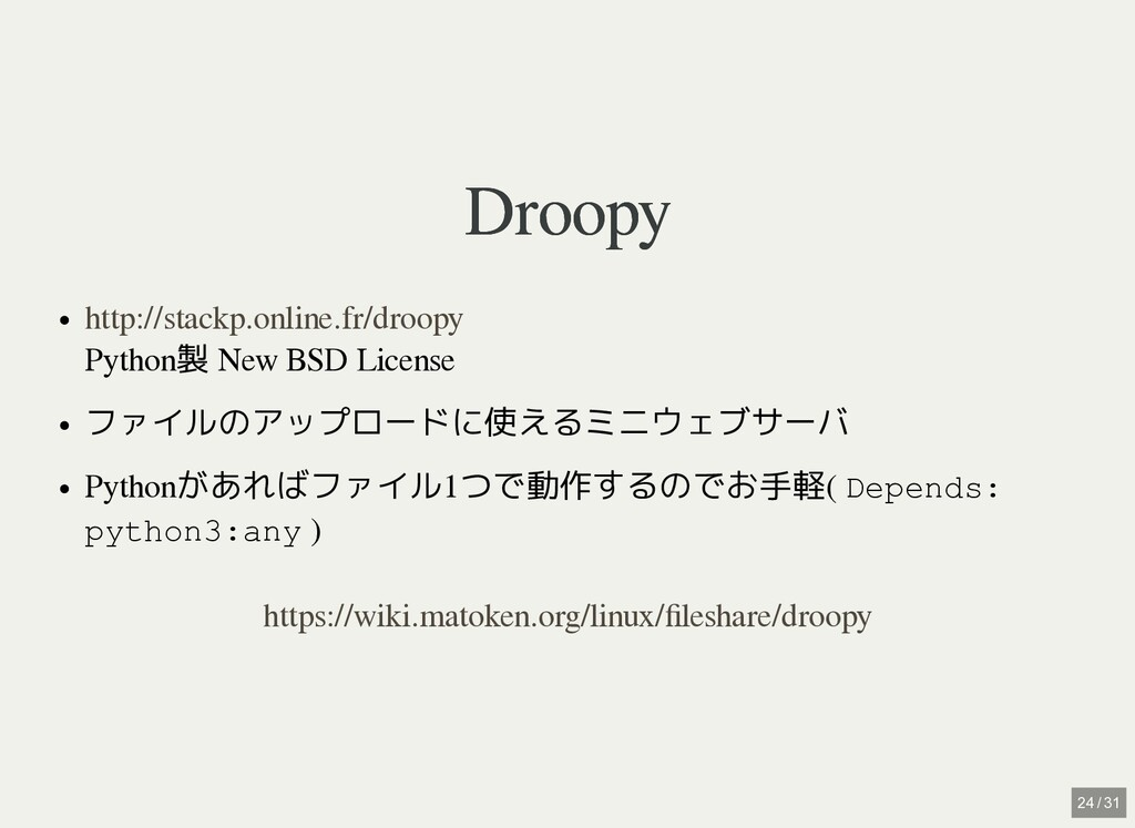 / Droopy Droopy Python製 New BSD License ファイルのアッ...
