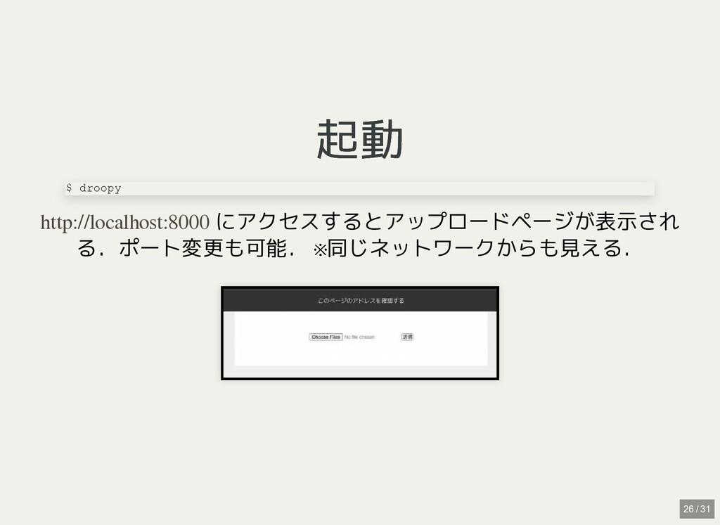/ 起動 起動 にアクセスするとアップロードページが表示され る.ポート変更も可能. ※同じネ...