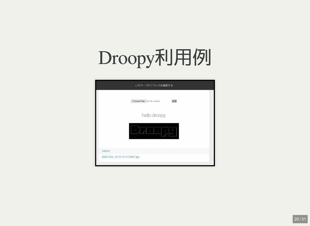 / Droopy利用例 Droopy利用例 28 / 31