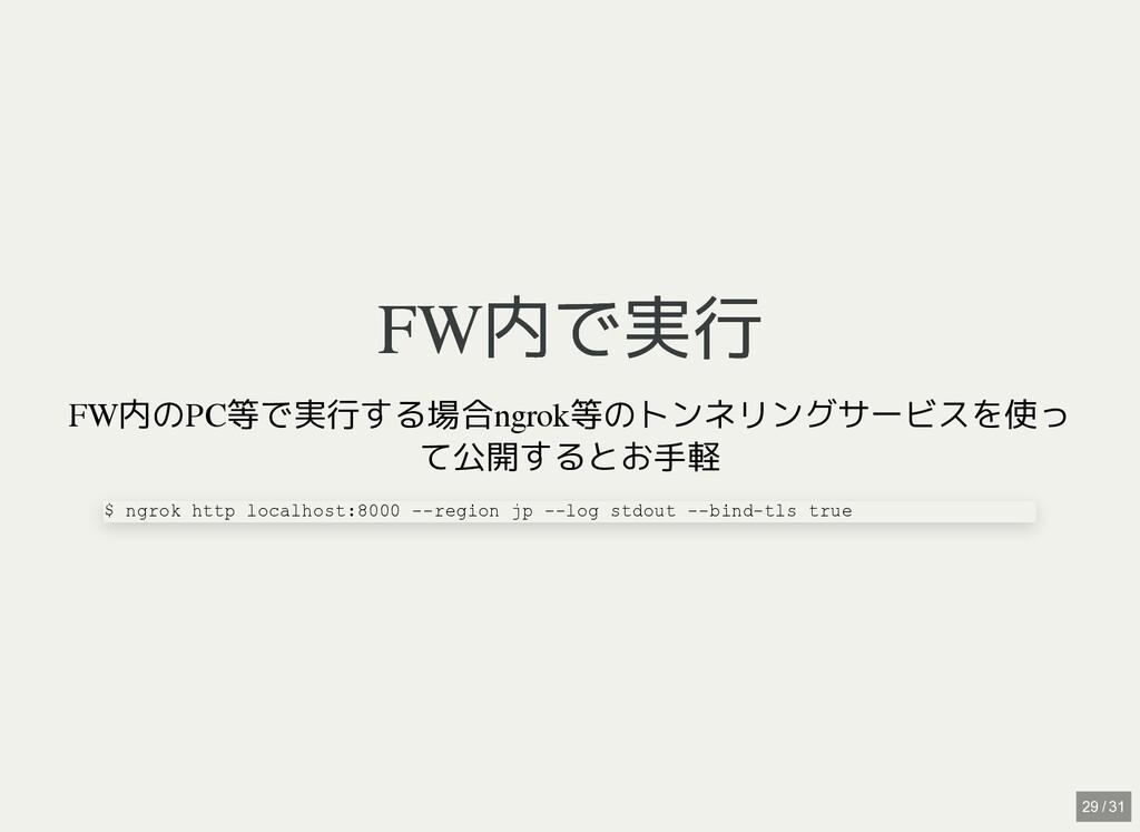 / FW内で実行 FW内で実行 FW内のPC等で実行する場合ngrok等のトンネリングサービス...