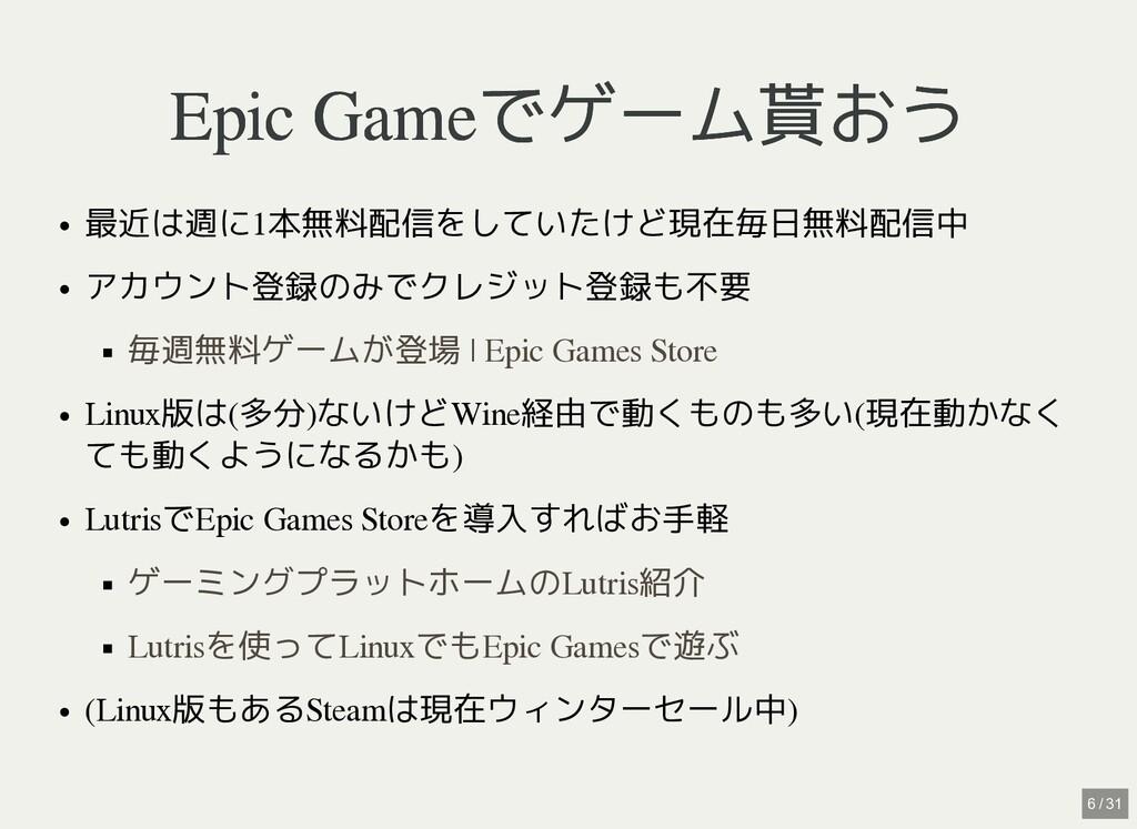 / Epic Gameでゲーム貰おう Epic Gameでゲーム貰おう 最近は週に1本無料配信...