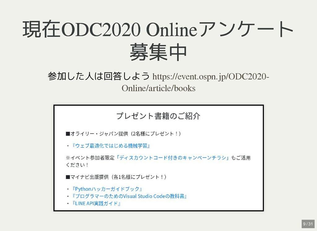 / 現在ODC2020 Onlineアンケート 現在ODC2020 Onlineアンケート 募...