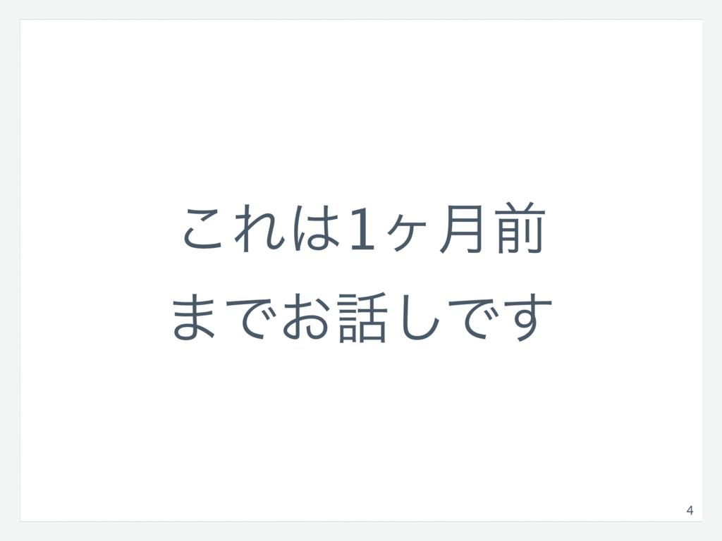4 ͜Ε1ϲ݄લ ·Ͱ͓͠Ͱ͢