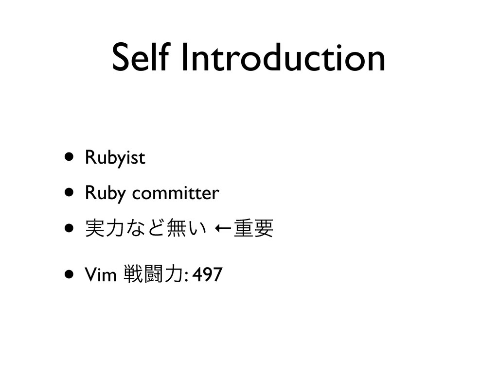Self Introduction • Rubyist • Ruby committer • ...