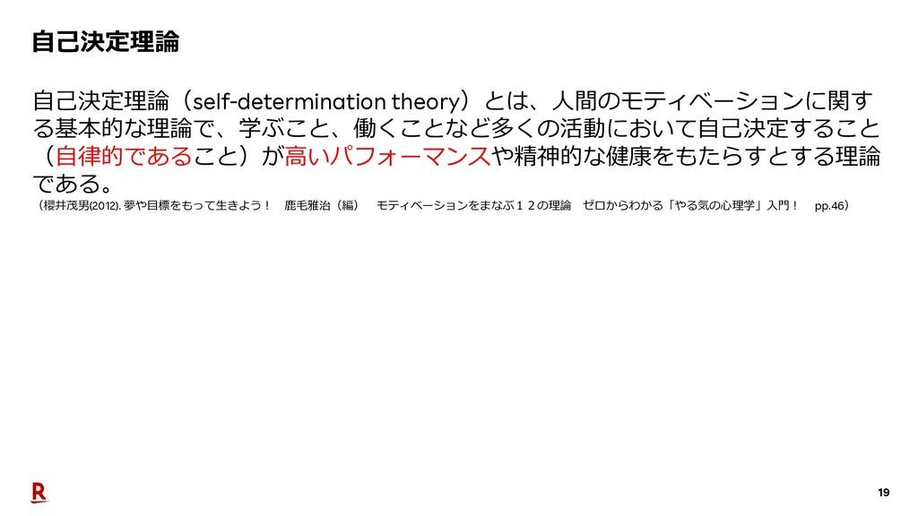 19 ⾃⼰決定理論 ⾃⼰決定理論(self-determination theory)とは、⼈...