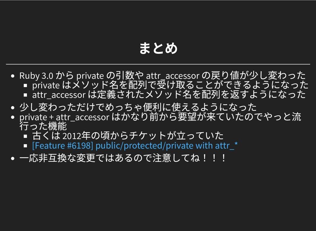 まとめ まとめ Ruby 3.0 から private の引数や attr_accessor ...
