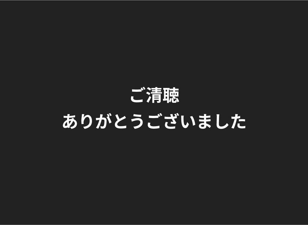 ご清聴 ご清聴 ありがとうございました ありがとうございました