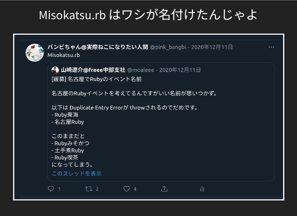 Misokatsu.rb はワシが名付けたんじゃよ