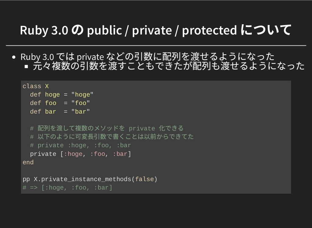 Ruby 3.0 の public / private / protected について Ru...