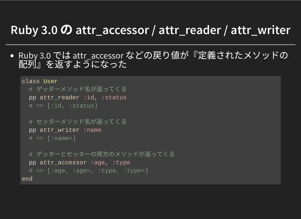 Ruby 3.0 の attr_accessor / attr_reader / attr_w...