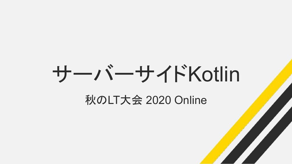 サーバーサイドKotlin 秋のLT大会 2020 Online