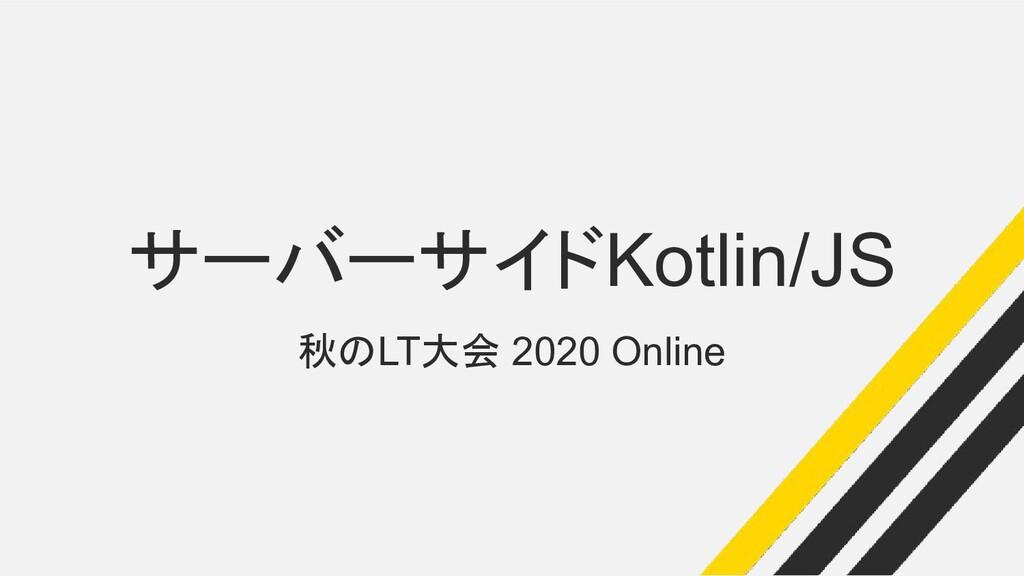 サーバーサイドKotlin/JS 秋のLT大会 2020 Online