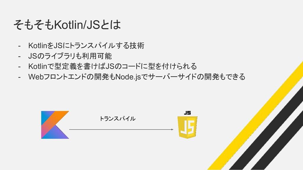 そもそもKotlin/JSとは - KotlinをJSにトランスパイルする技術 - JSのライ...