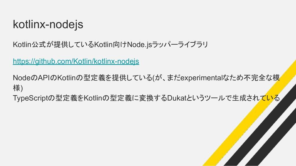 kotlinx-nodejs Kotlin公式が提供しているKotlin向けNode.jsラッ...