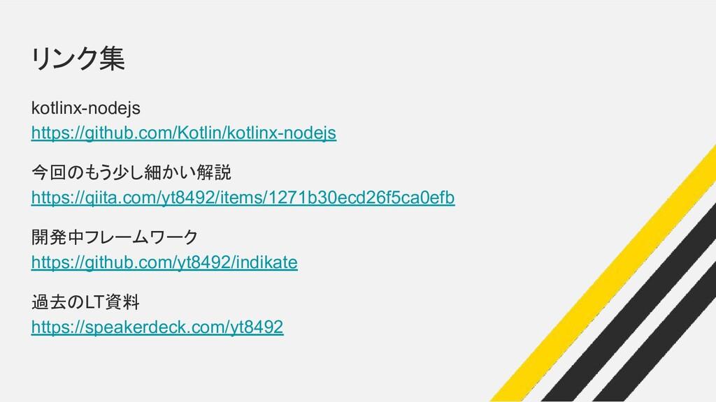 リンク集 kotlinx-nodejs https://github.com/Kotlin/k...