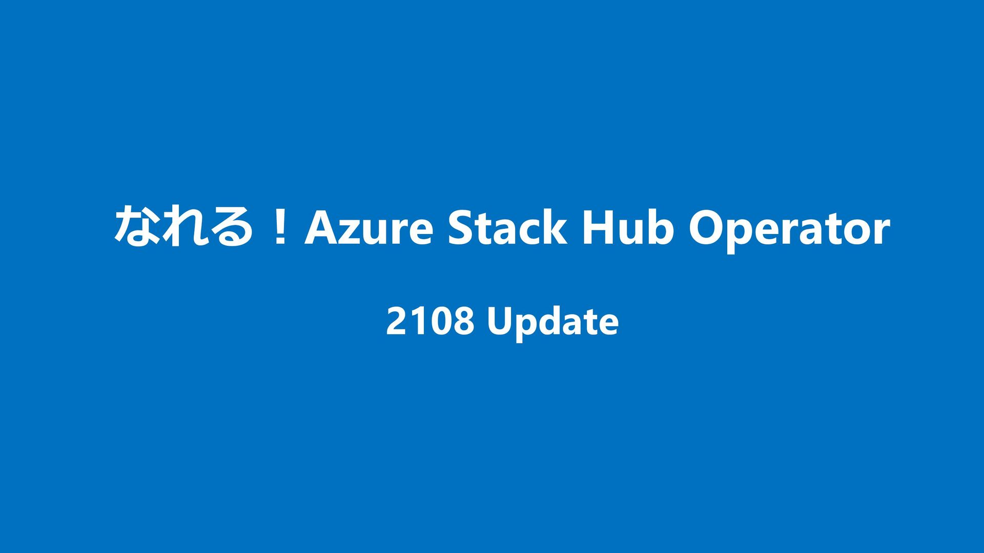 なれる︕Azure Stack Operator 1907 Update