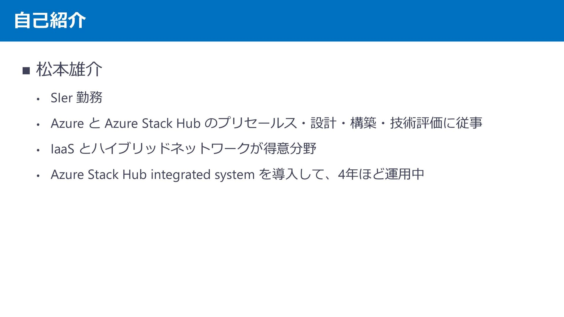 ⾃⼰紹介 ・ 松本雄介 ・ SIer 勤務 ・ Azure と Azure Stack のプリ...