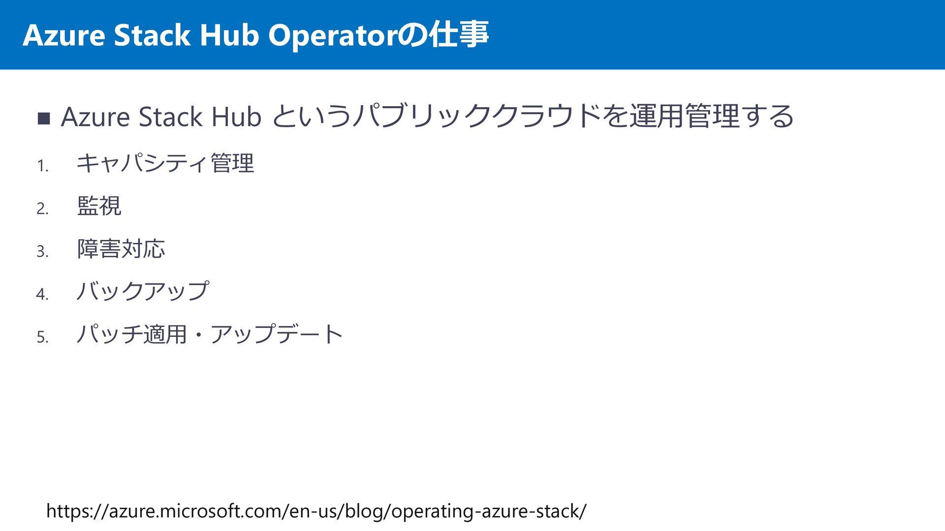 新しい役割 - Azure Stack Operator - https://azure.mi...