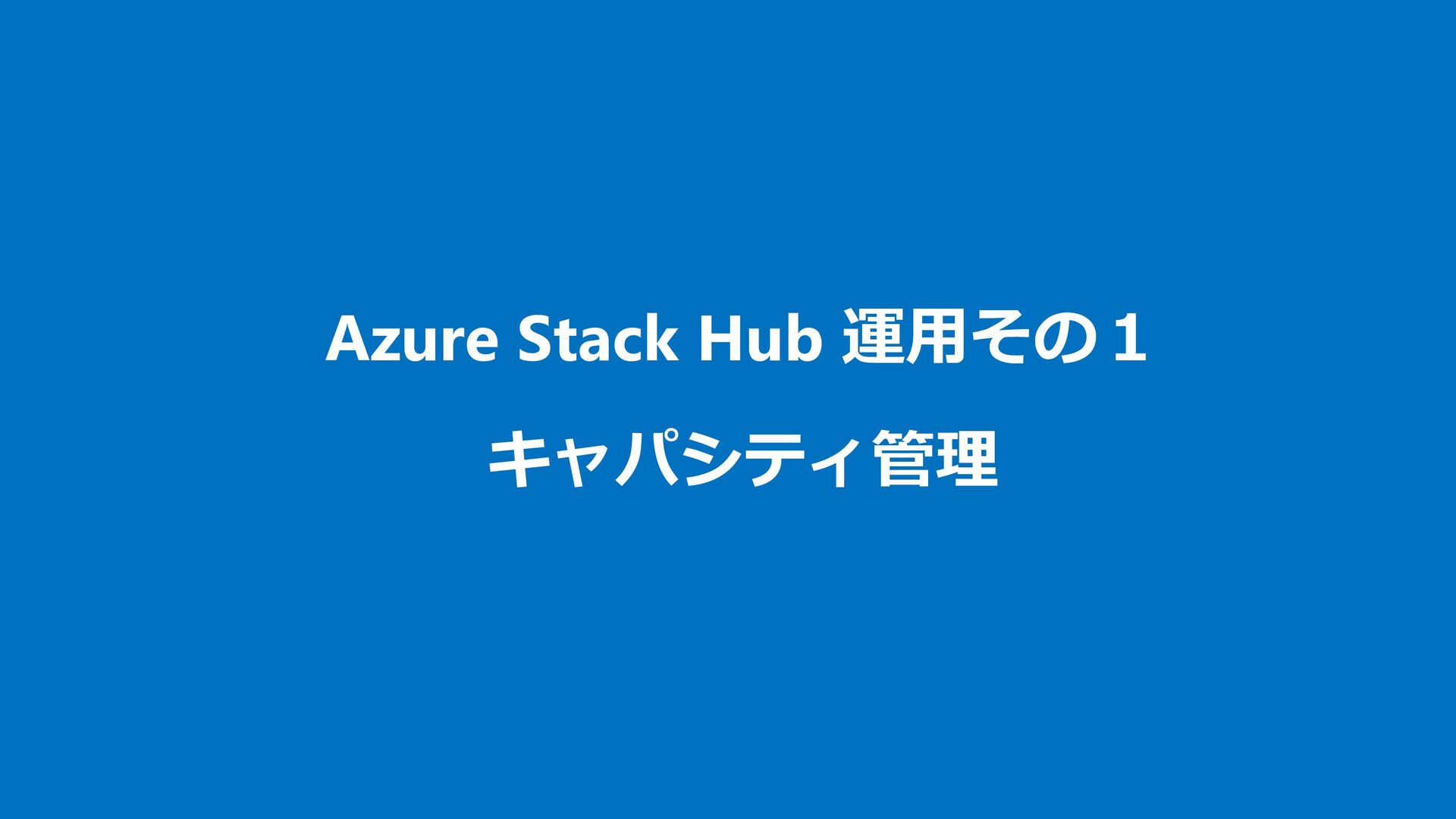 Azure Stack Operator の仕事 Azure Stack というパブリッククラ...