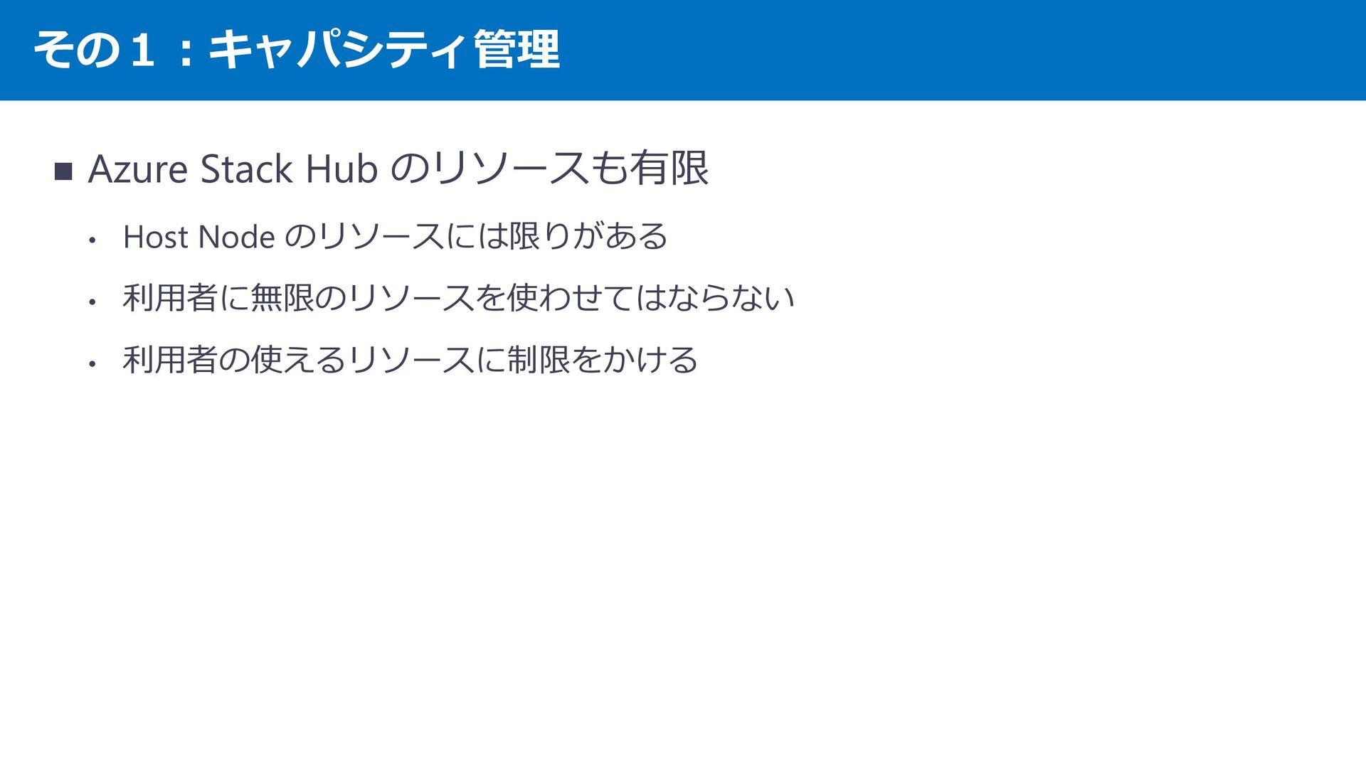 その1︓キャパシティ管理 Microsoft は Azure のキャパシティを管理している ・...