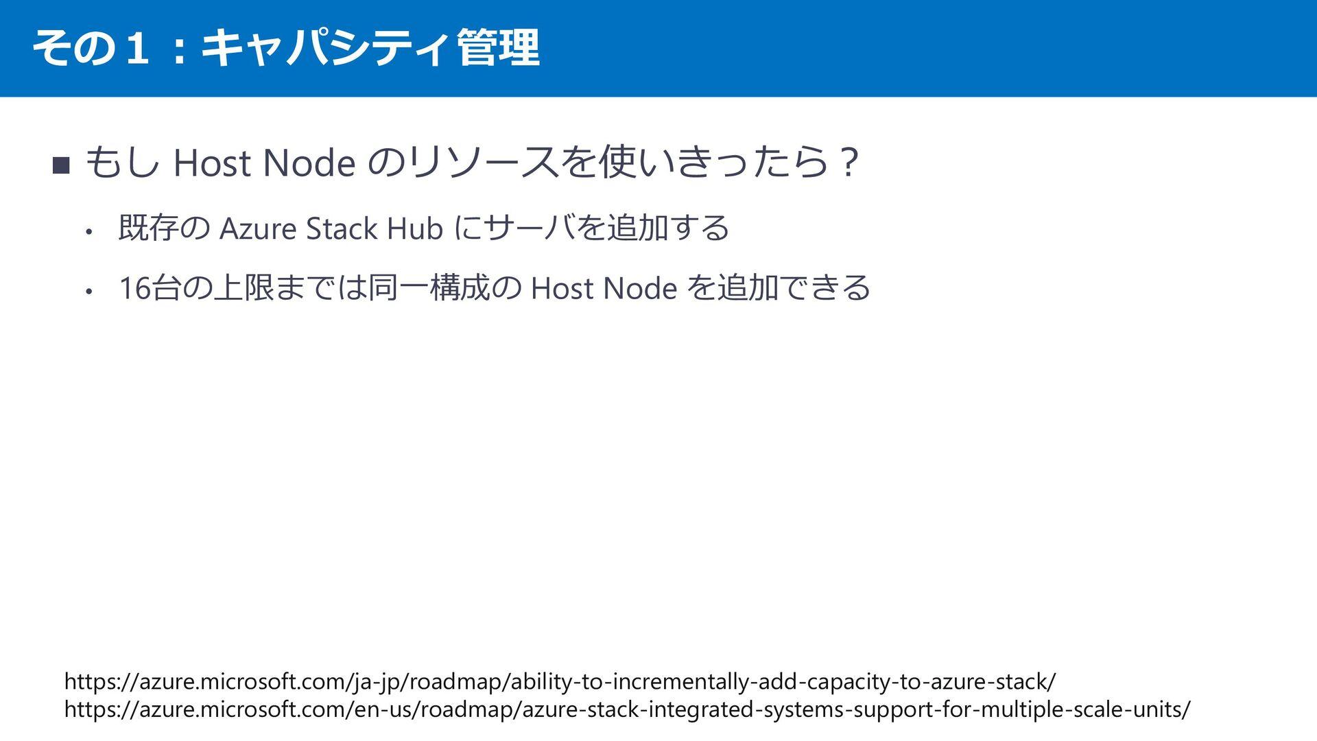 その1︓キャパシティ管理 User Subscription ・ Azure Active D...