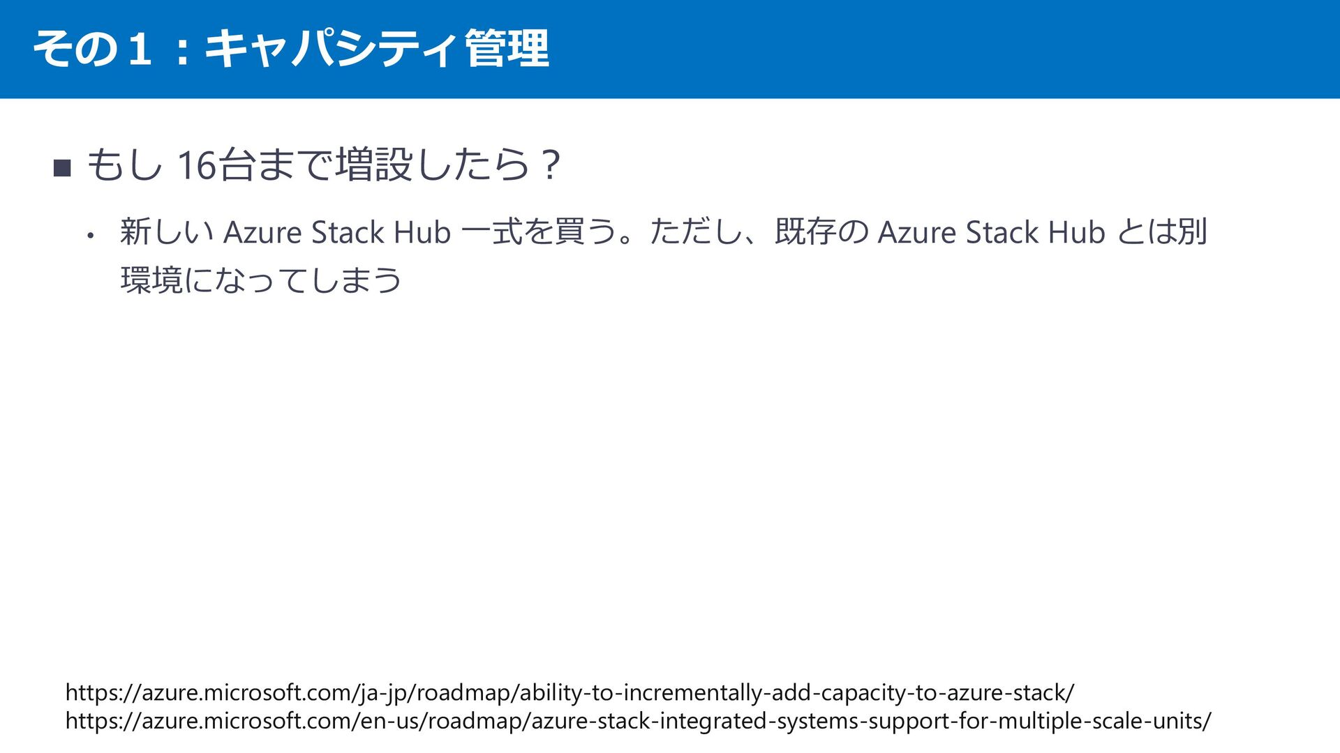 その1︓キャパシティ管理 もしリソースを使いきったら︖ ・ 既存の Azure Stack に...