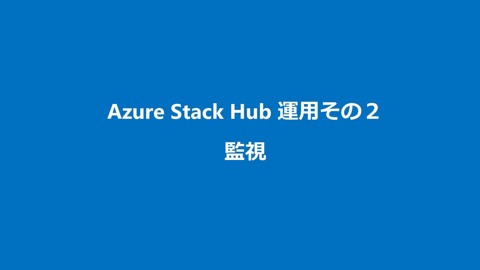 その1︓キャパシティ管理 もし16台まで増設してしまったら︖ ・ 新しい Azure Stac...